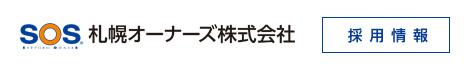 札幌オーナーズ株式会社 採用情報